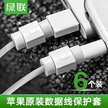 绿联 苹果数据线保护套iPhone6/7plus通用手机充电线防折断保护头