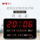 宏创LED数码万年历电子挂钟客厅创意静音电子钟表日历钟表夜光