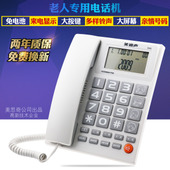 大屏幕大按键 老人专用固定座机 家用来电显示电话机 美迪声D020