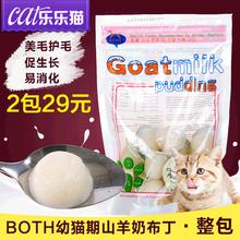 猫零食猫布丁BOTH山羊奶布丁幼猫零食猫湿粮猫果冻猫罐头猫咪零食