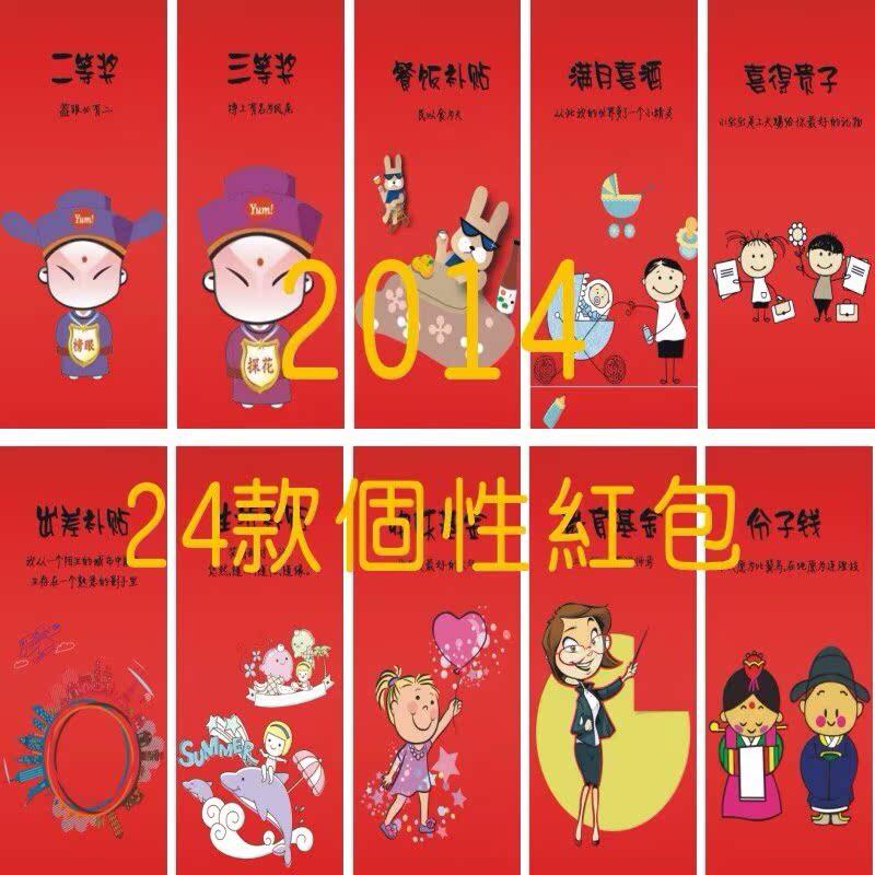 包邮新年马年红包复古个性利是封创意红包十二生肖红包促销红包袋
