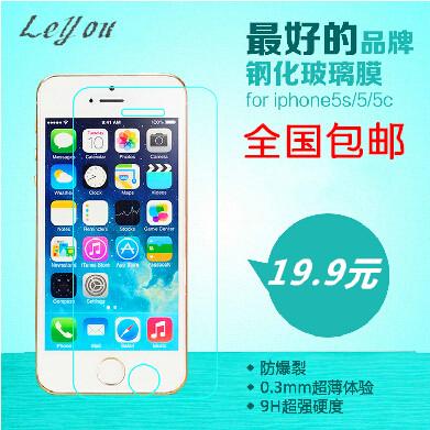 极致超薄 手机 防爆 钢化 膜 苹果 iPhone5 5s 4 4S 5C 抗蓝光膜