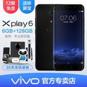 12期免息 vivo XPlay6曲屏手机vivoXplay6 vivox9plus xpaly6
