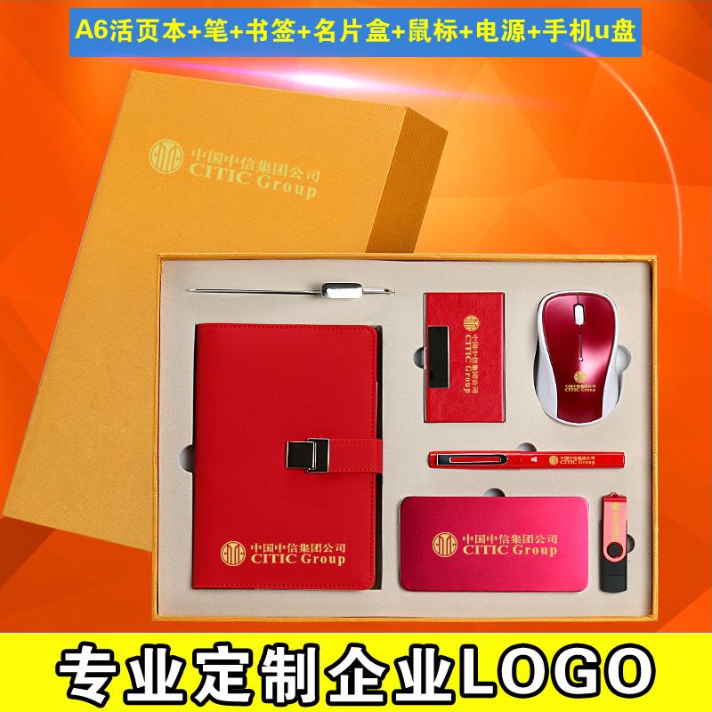 A6笔记本礼品套装金属u盘活页本创意记事本商务礼品可定制logo