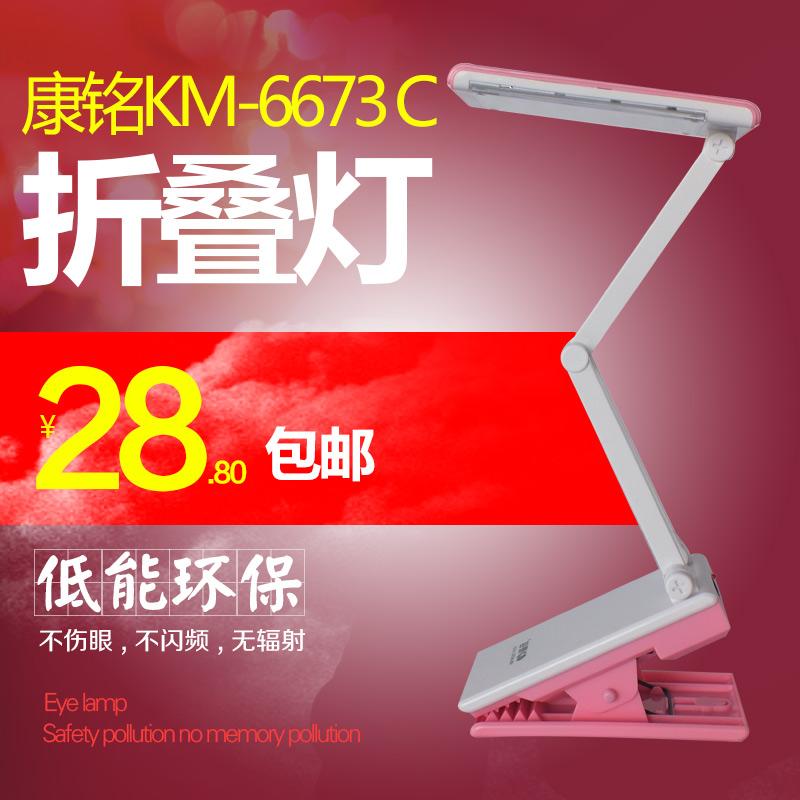 品牌直销康铭KM-6673C可充电折叠便携式24LED护眼学习夹子小台灯