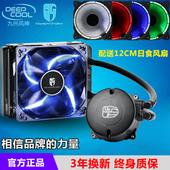 九州风神水元素120T水冷散热器cpu风扇 台式机电脑一体式水冷套装