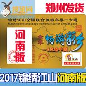 含北京天津 2017年锦绣江山全国旅游游览年票年卡一卡通河南版