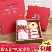 创意实用蛋糕毛巾礼盒送员工客户活动礼品结婚生日十周岁回礼礼物