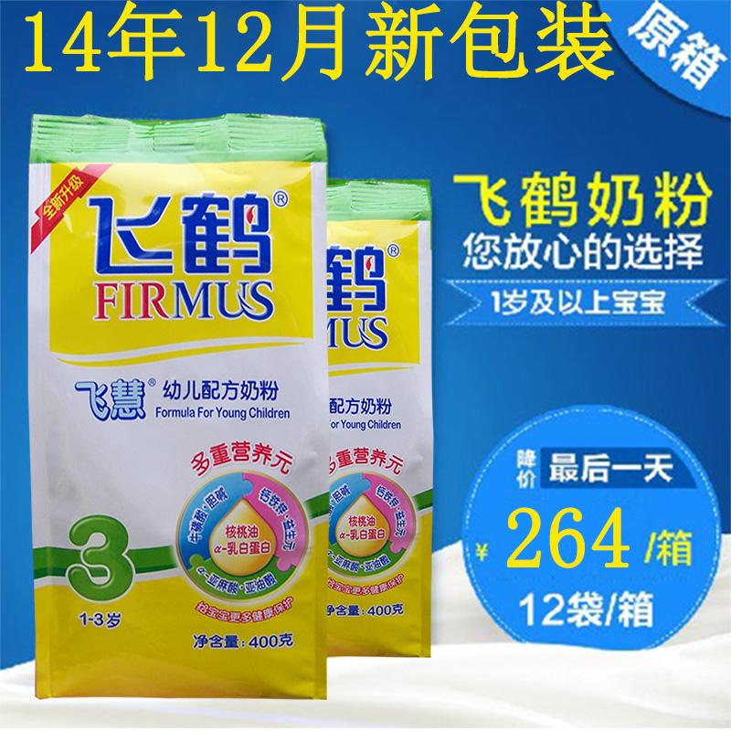 飞鹤奶粉飞慧3段婴儿配方奶粉 400克*12袋 14年12月新包装原箱