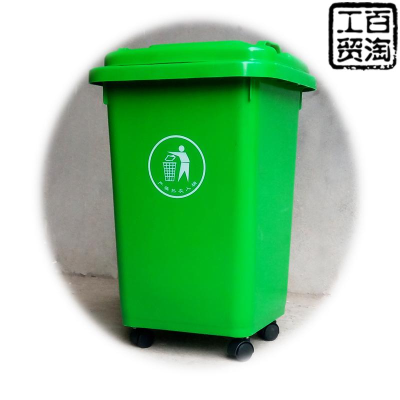 百-50升送4个轮 塑料垃圾小区物业楼道办公室50L升垃圾桶全新料