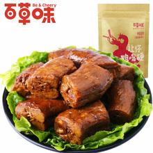 【天猫超市】百草味 零食特产 鸭脖子170g 鸭肉食品小吃 甜辣味