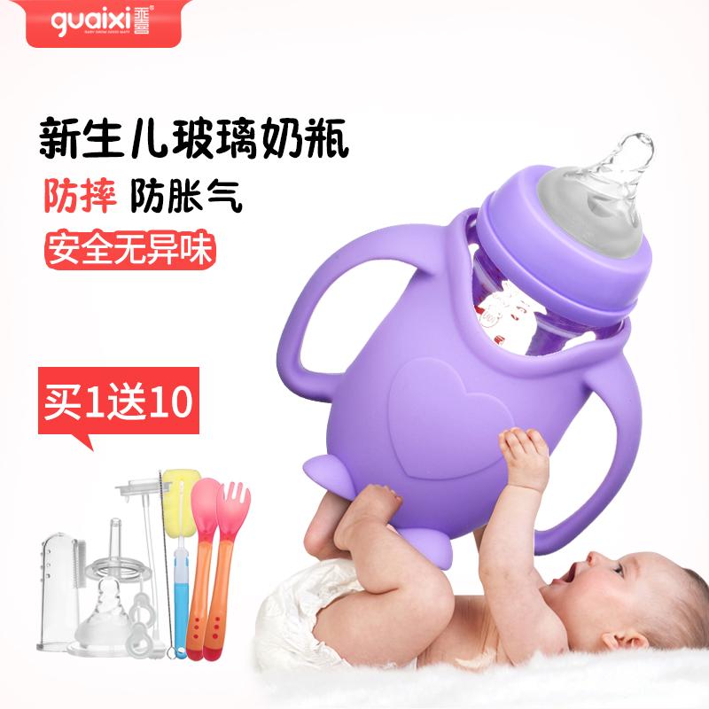 玻璃新生儿防摔防胀气奶瓶硅胶卡通手柄口径婴儿