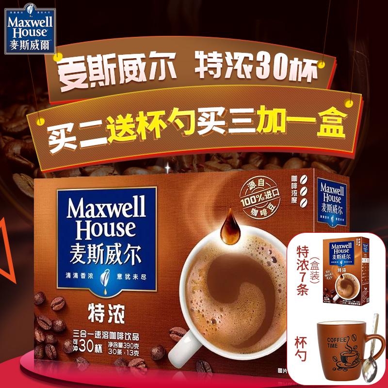 咖啡粉条速溶三合一 浓咖啡麦斯威尔特