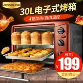 30J601电烤箱家用烘焙小烤箱蛋糕迷你升 九阳 包邮 Joyoung