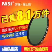 耐司UV镜40.5 49 52 58 62 72 82 67mm 77mm单反相机保护滤镜uv镜