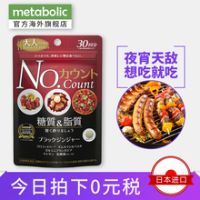 metabolic No.count去糖去脂抑制油糖吸收日本原装包邮 新日期