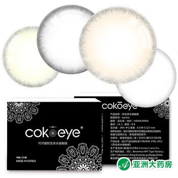 2送2]COKOEYE韩国玻璃球混血美瞳