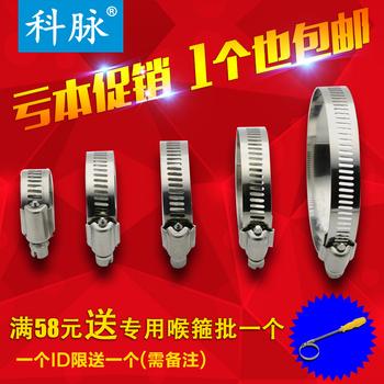 科脉 304不锈钢喉箍 抱箍管卡管夹 强力美式卡箍管箍 煤气管水管