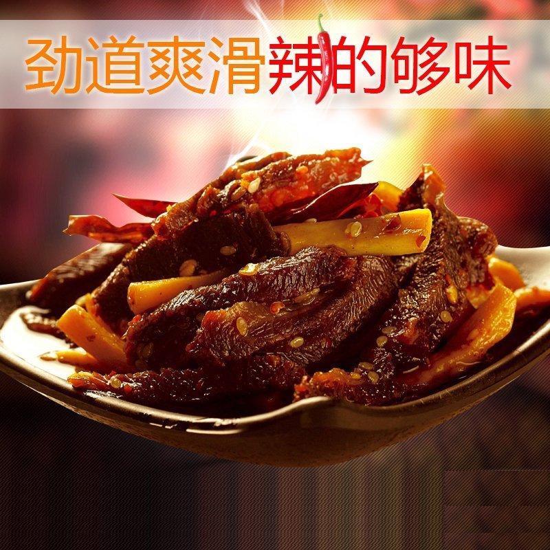 蘑菇牛肉干办公室零食四川美食特产80g海农王蘑女牛男麻辣味