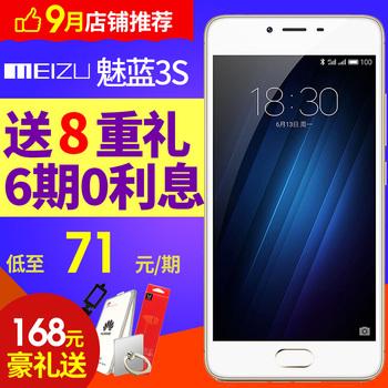 现货速发 送自拍杆分期免息Meizu/魅族 魅蓝3s全网通4G手机note3s