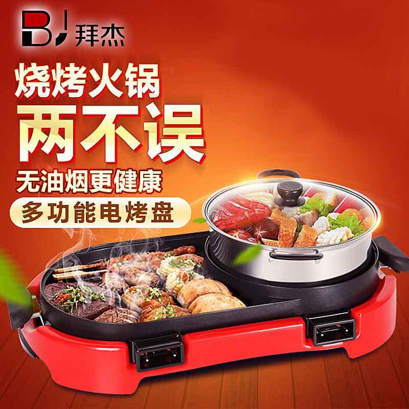 拜杰韩式多功能电烤盘家用电烤炉烧烤火锅一体锅家用商用无烟烤盘
