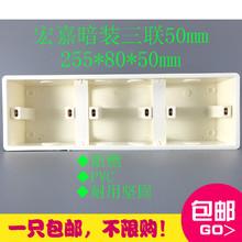三槽盒开关插座面板三联底盒暗线盒50mm深接线盒 86型暗盒通用暗装