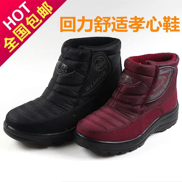包邮正品回力棉鞋女 冬季女靴男保暖雪地靴 轻便男靴防滑耐磨棉靴