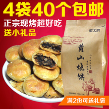 正宗徽州梅干菜扣肉酥饼糕点零食 金华 安徽馆特产 黄山烧饼40个