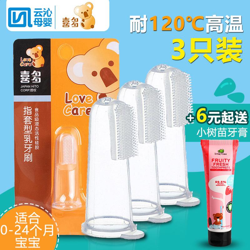 喜多硅胶手指套牙刷 婴幼儿乳牙刷口腔清洁品0-1-2岁宝宝牙刷x3只