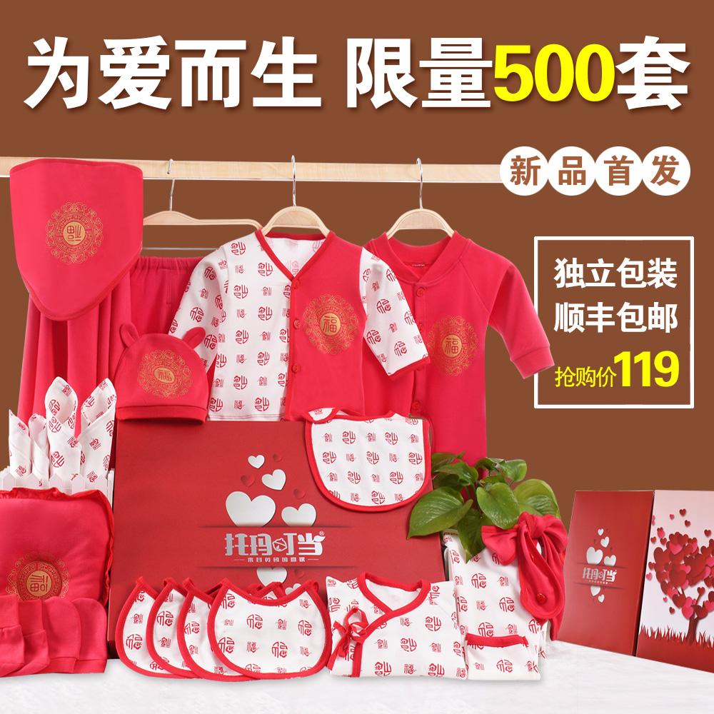 母嬰寶寶秋季純棉出生新生兒用品衣服 嬰兒禮盒套裝