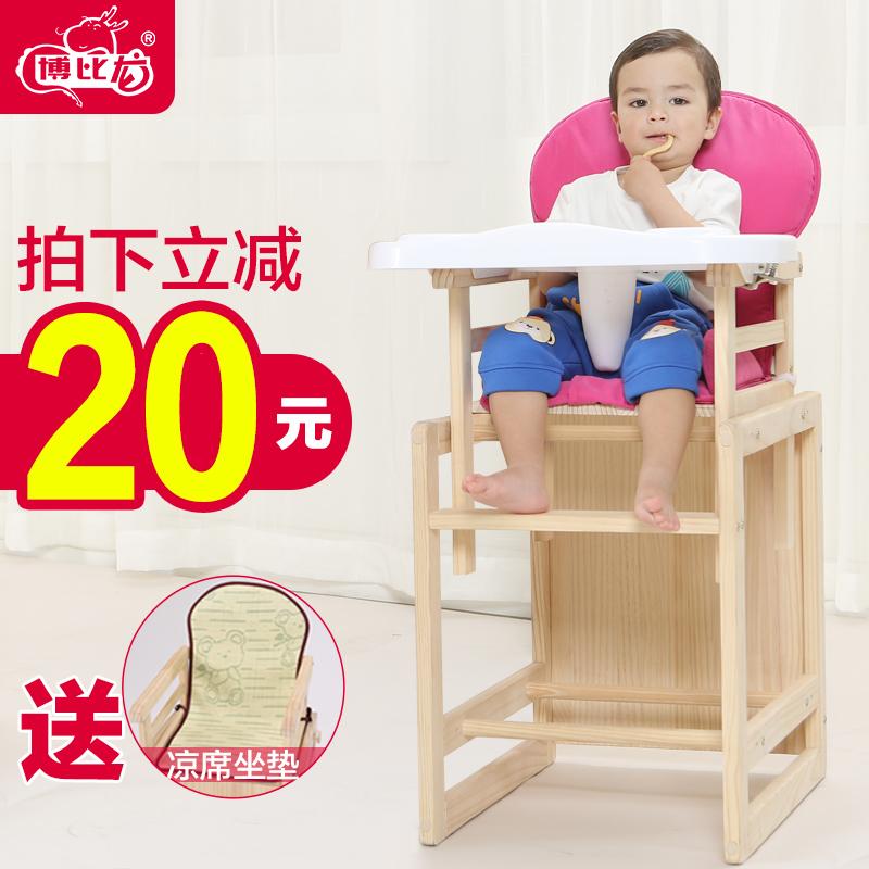 实木宝宝餐椅多功能儿童餐桌椅子宝宝座椅婴儿餐椅