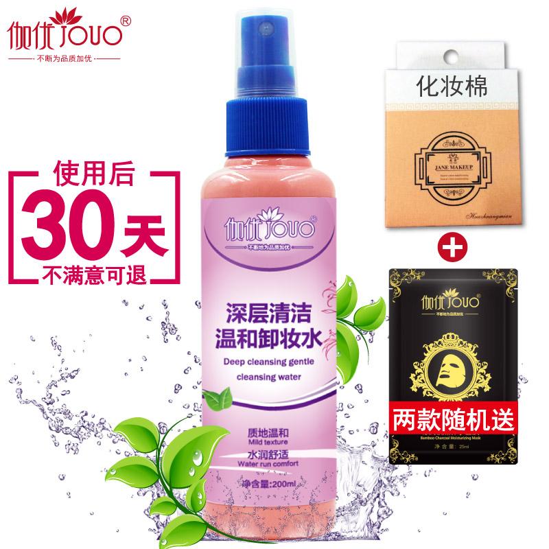 正品温和卸妆水喷雾脸部眼妆深层清洁收缩毛孔保湿三合一彩妆淡妆