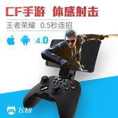 飞智黑武士X9ET苹果手机游戏蓝牙安卓王者荣耀cf球球大作战手柄