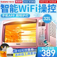 Galanz/格兰仕 iK2R(TM) 电烤箱家用烘焙多功能全自动32升电脑式