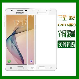 三星On5(2016)手机G5700钢化玻璃膜G5510全屏覆盖G5528青春版防爆