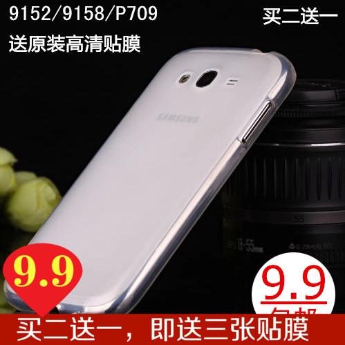 三星I9152手机套GT-I9158手机壳P709保护套透明磨砂9152P硅胶套软