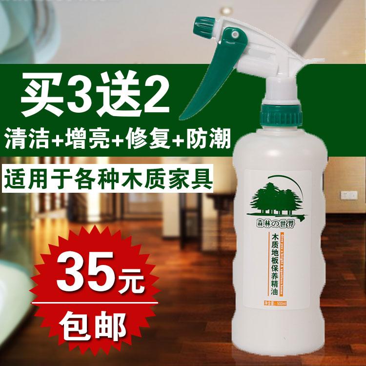 富培美地板精油正品实木专用复合地板蜡保养液体精油防滑天然特价