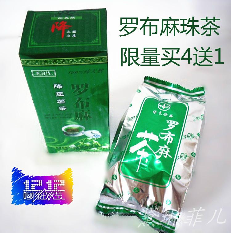 新疆库尔勒特级野生罗布麻珠茶 降血压茶血脂茶三高茶 特价买4送1