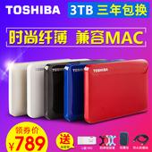 选送U盘 东芝移动硬盘3t 高速 USB3.0 V8 3tb 可加密兼容苹果MAC