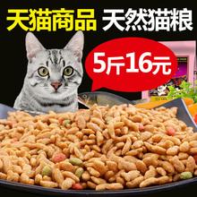 猫粮2.5kg5斤成幼猫粮 20猫咪主粮10老年流浪大包粮食海洋三文鱼