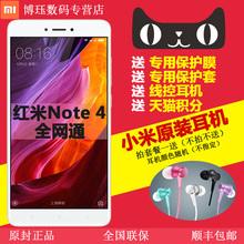送耳机速发红米Note4金属指纹手机Xiaomi/小米 红米Note4 高配版