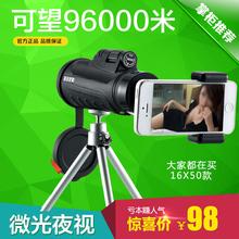 洞察秋毫 单筒望远镜高清夜视成人儿童非透视高倍演唱会手机拍照