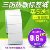 三防热敏纸50*20 25 30 40 60 70 80 90 100不干胶标签条码打印单