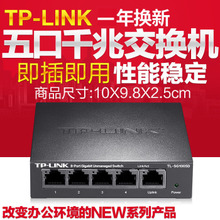 千兆交换机5口监控网线分线器分流器交换机 SG1005D LINK