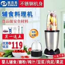 西贝乐 SQ2119N料理机多功能家用果汁干磨宝宝食物婴儿辅食搅拌机