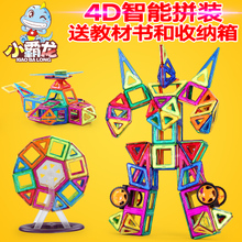 小霸龙磁力片积木儿童玩具磁铁积木磁性3-6周岁8岁10男孩女孩益智