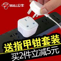 港版转换插头转换器插座 苹果ipad/6plus公牛国标转英标插排无线