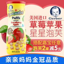 美国进口嘉宝苹果草莓星星泡芙 婴儿童饼干零食幼儿食品宝宝辅食