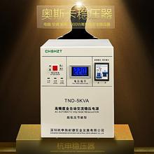 施耐德单相稳压器5000W空调电脑稳压器220V全自动电源稳压家用5kw