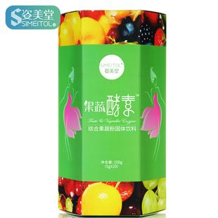 【买3送1】姿美堂酵素复合酵素粉水果果蔬酵素孝素粉台湾
